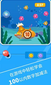 麦田数学app2.8.1截图2