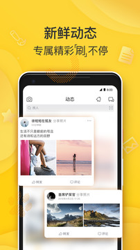 狐友appv1.6.1最新版截图2