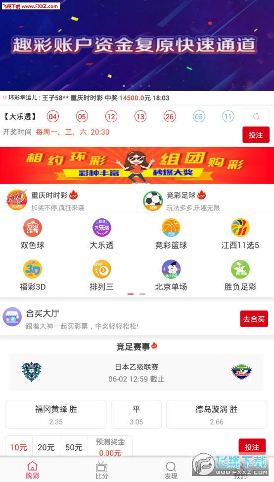 环彩彩票appv4.0.2截图0
