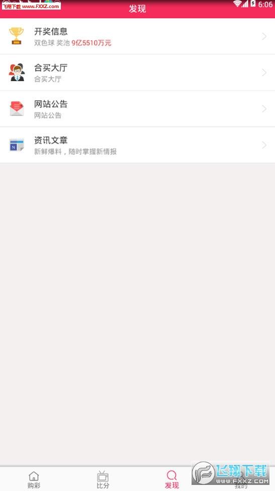 环彩彩票appv4.0.2截图2
