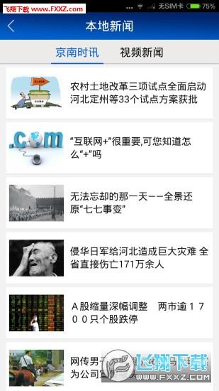 京南固安appv1.0截图1