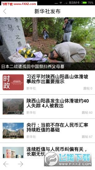 京南固安appv1.0截图3