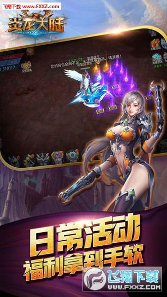 炎龙大陆手游iOS版1.0截图1