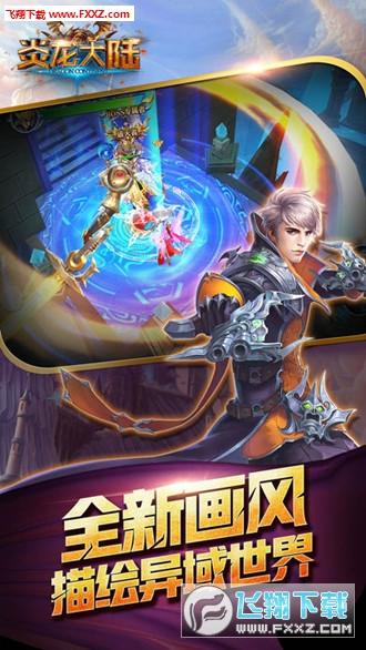 炎龙大陆手游iOS版1.0截图3