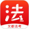 文都法考1.0.0安卓版