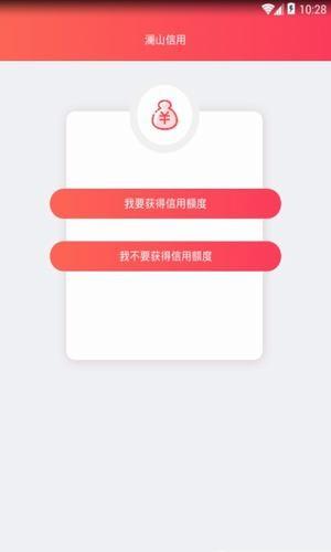 澜山信用appv0.5.0截图2