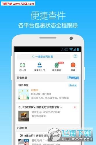 菜鸟小盒手机版v1.0 官方安卓版截图2