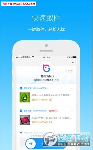菜鸟小盒手机版v1.0 官方安卓版截图1