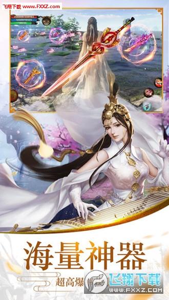 剑荡轩辕手游iOS版1.0截图0