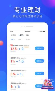 网利宝app最新版v3.5.6截图0