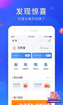 网利宝app最新版v3.5.6截图2