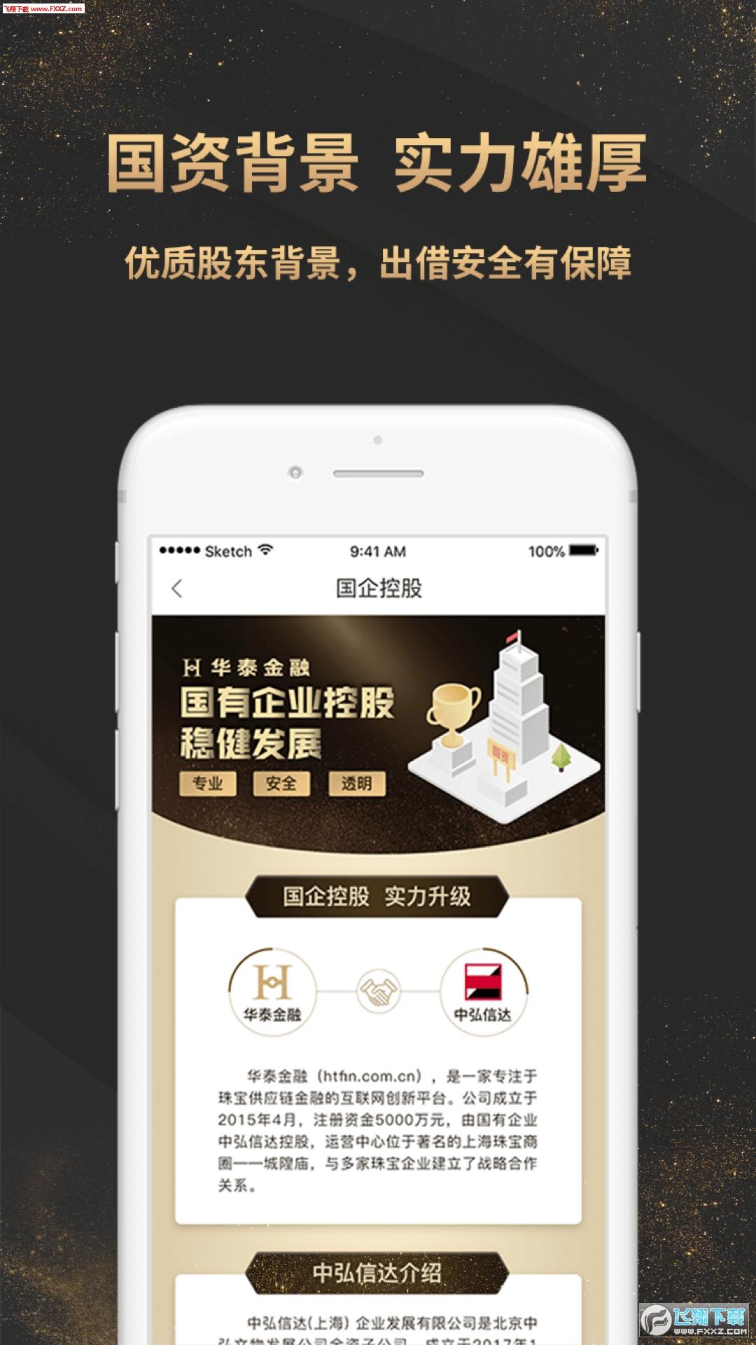 华泰金融appv1.7.0截图1