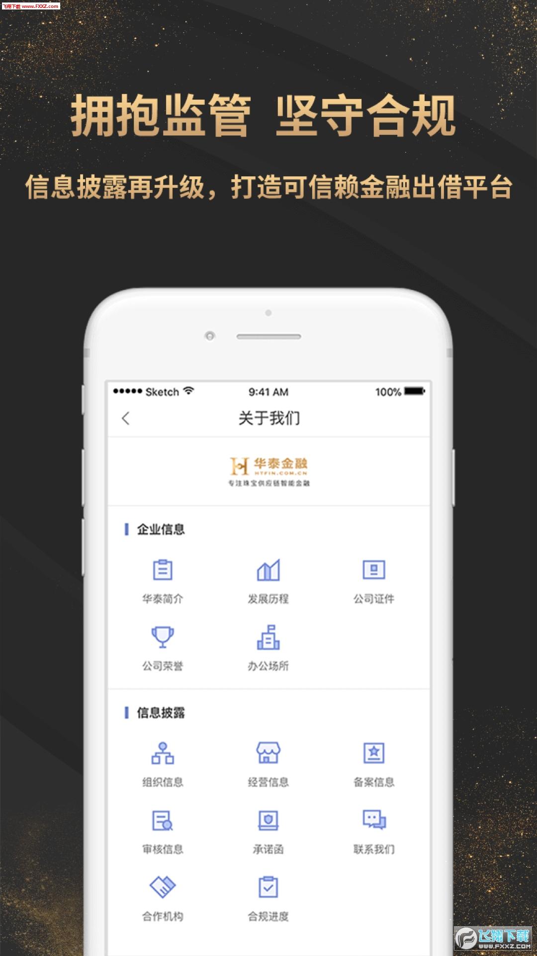 华泰金融appv1.7.0截图3