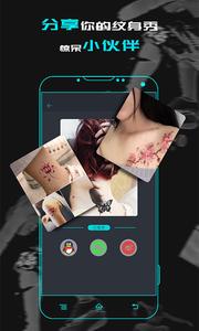 纹身大咖秀app2.5截图0