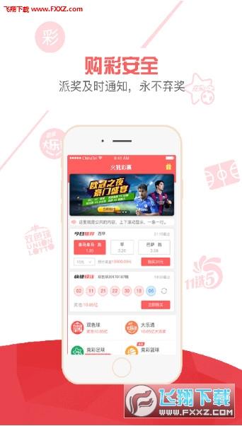 火狐彩票appV1.0.0截图0