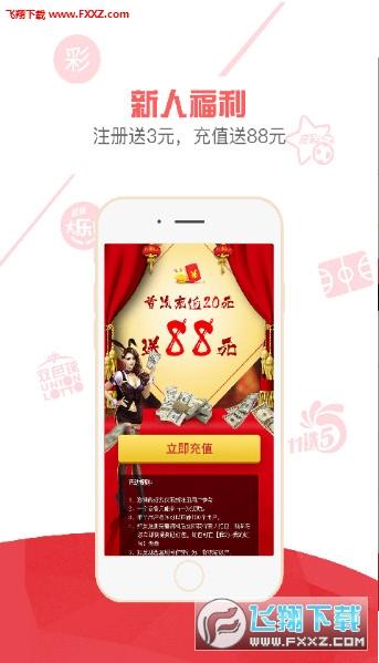 火狐彩票appV1.0.0截图1