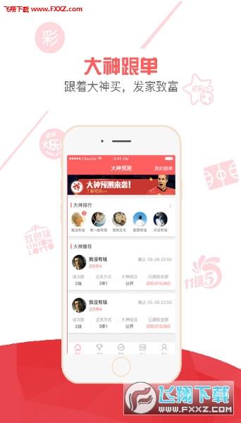 火狐彩票appV1.0.0截图2