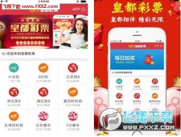 熊猫猜球app2.0.3截图0