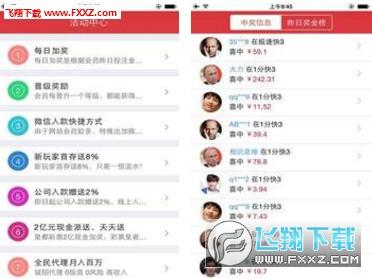 熊猫猜球app2.0.3截图1