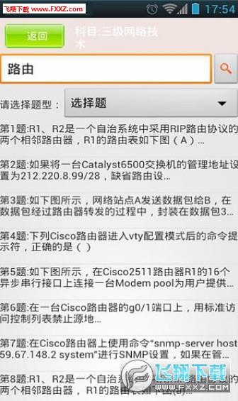 未来教育计算机等级考试手机版3.0 vip破解版截图2