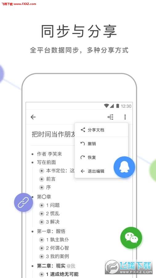 幕布app安卓版v1.1.5截图0