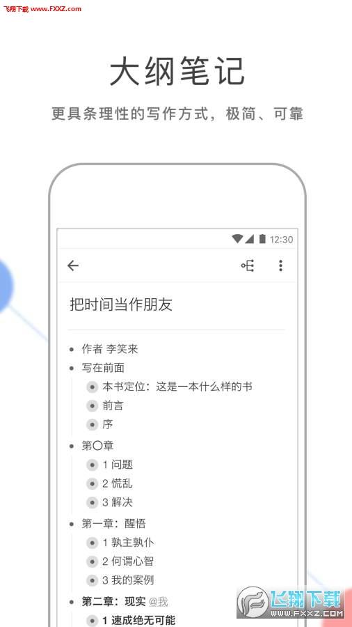 幕布app安卓版v1.1.5截图2