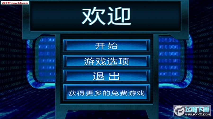 黑客帝国手机版截图1