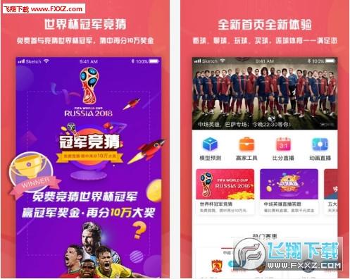 滚球体育app3.6.0 官方版截图0