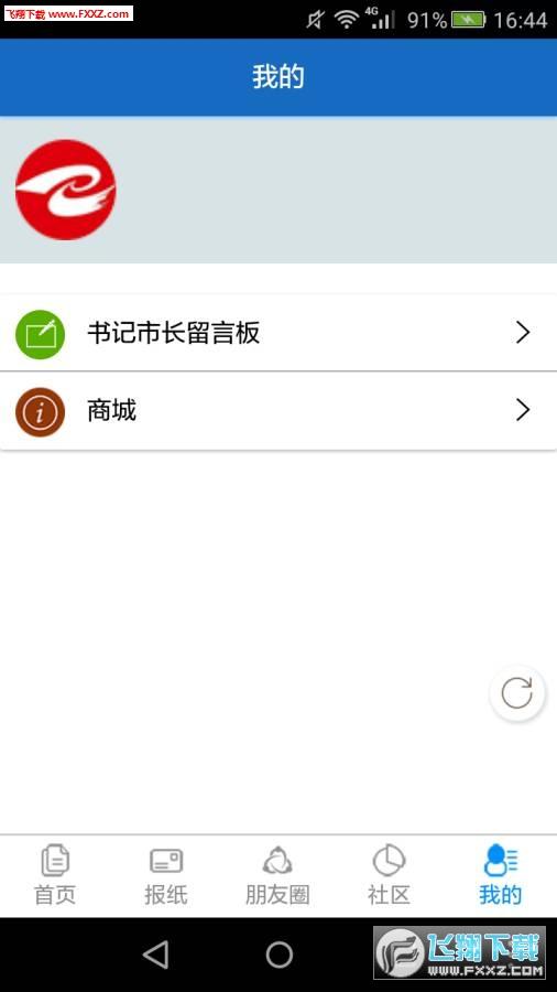 主流日照app2.1截图0