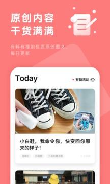 猫屎星球app2.0.4截图3
