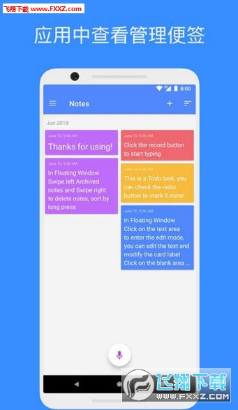 Idea Note appv1.2.6截图1