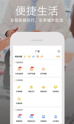 鹤城在线appv3.1.2截图1