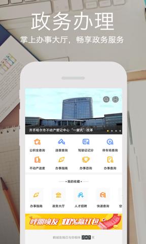 鹤城在线appv3.1.2截图2