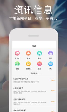 鹤城在线appv3.1.2截图3