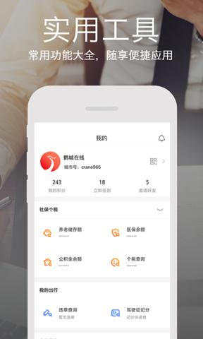 鹤城在线appv3.1.2截图0