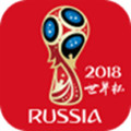 俄罗斯世界杯app 1.0.1