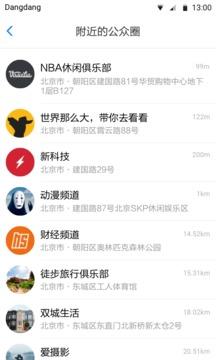 铛铛社交app1.3.39截图1