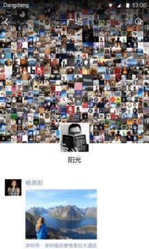 铛铛社交app1.3.39截图2