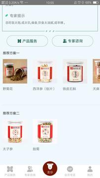 南京同仁堂app2.1.0截图0