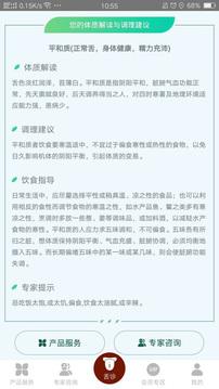 南京同仁堂app2.1.0截图2