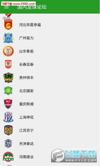2018世界杯足球资讯app2.2截图1
