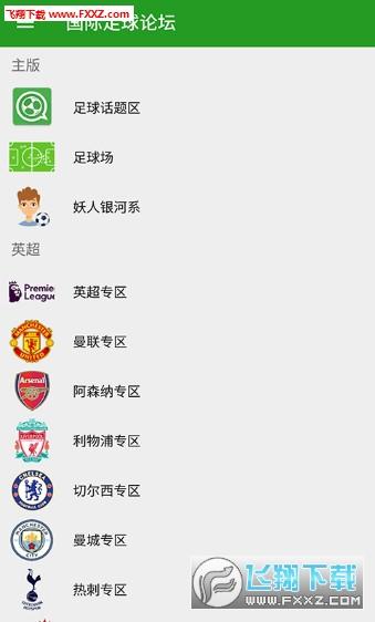 2018世界杯足球资讯app2.2截图0