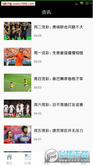 2018世界杯资讯助手app1.0 手机版截图1