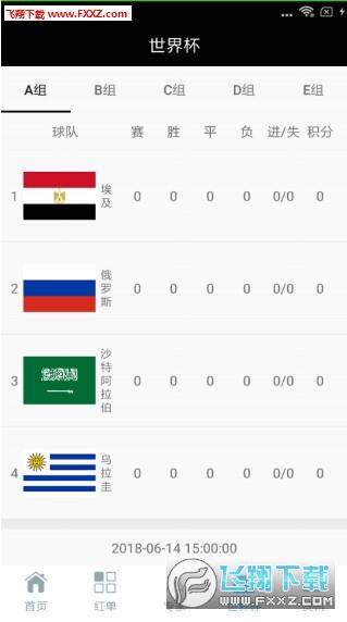 2018世界杯资讯助手app1.0 手机版截图2
