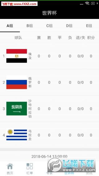 2018世界杯资讯助手app1.0 手机版截图0
