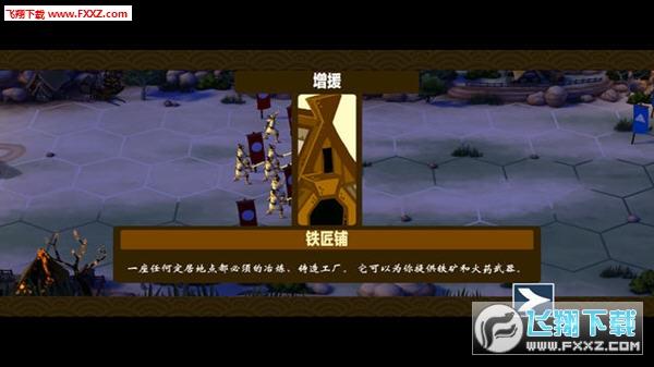 全面战争:将军 (非常有特色的日本战国时代塔防游戏)截图2
