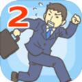 逃离公司2安卓版 v1.1