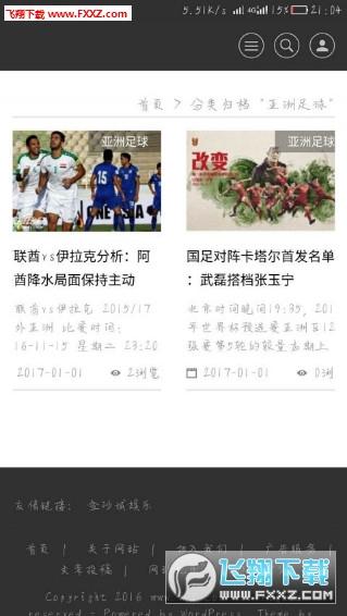 金沙体育足球资讯app1.0截图2
