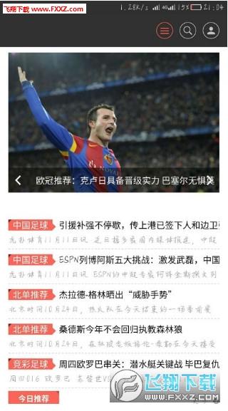 金沙体育足球资讯app1.0截图1