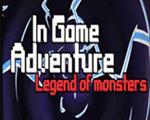 冒险游戏:怪兽传奇免安装版